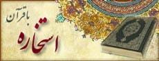 استخاره آنلاین – استخاره با قرآن