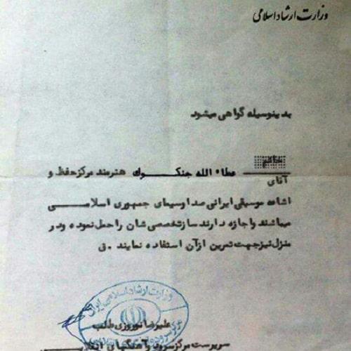 همه چیزهای شگفت انگیزی که در ایران غیرمجاز بودند