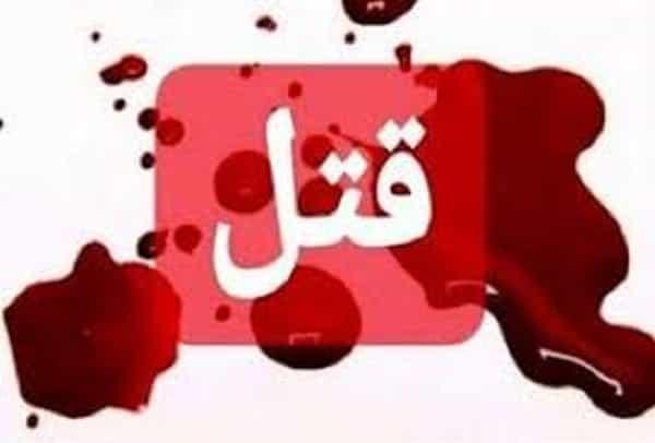یک دختر جوان در استان کرمان توسط پدر تندخو به قتل رسید