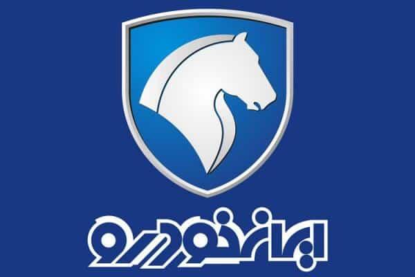 آغاز قرعه کشی محصولات ایران خودرو