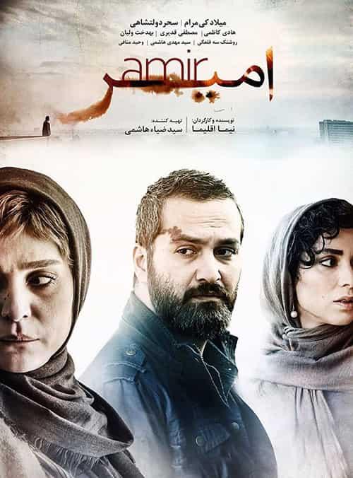 دانلود فیلم امیر ( با کیفیت بلوری و اچ دی و لینک مستقیم )