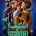 دانلود انیمیشن Scoob! 2020 دوبله فارسی ( دانلود کارتون اسکوب )