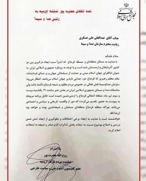 درخواست عجیب نماینده استان آذربایجان غربی از صداوسیما