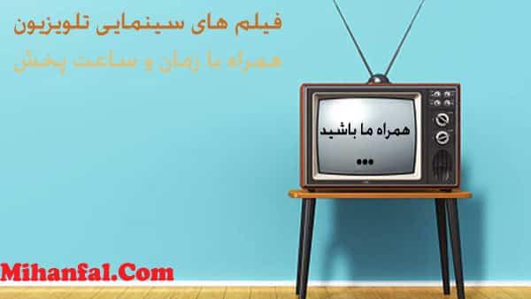 فیلم های سینمایی روزانه تلویزیون
