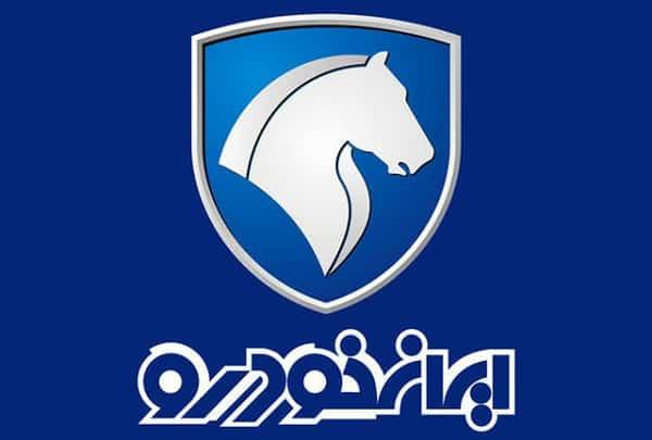 پیش فروش محصولات ایران خودرو (طرح جدید)