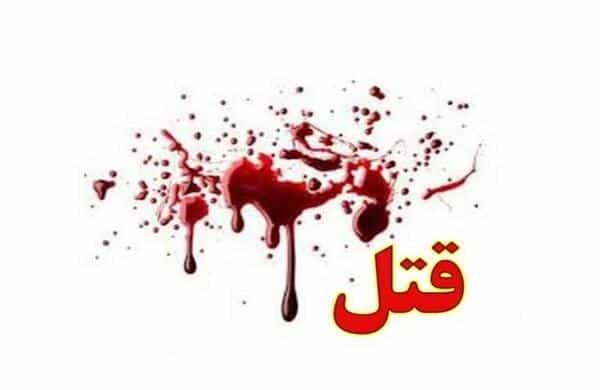 اخبار تائید نشده از قتل پدر و دختر لبنانی در تهران