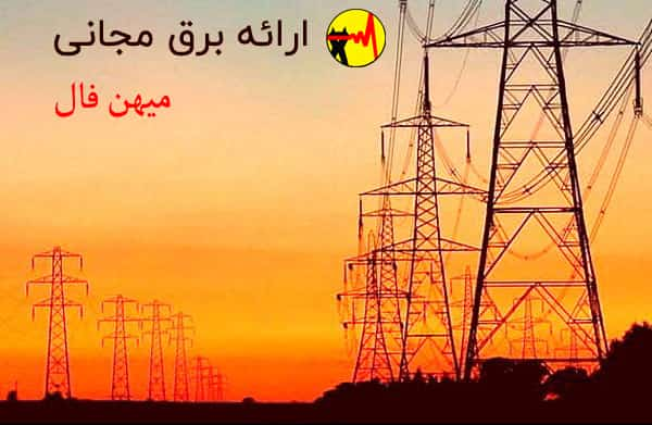 اعلام جزئیات ارائه برق مجانی به مشترکین