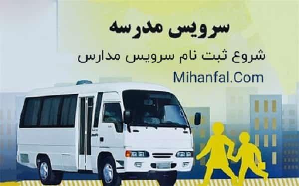 شروع ثبت نام رانندگان سرویس مدارس از 15 شهریور ماه
