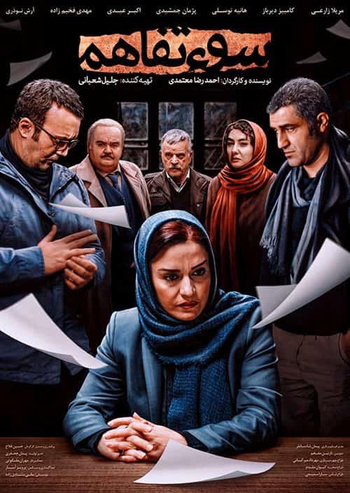 دانلود فیلم سوء تفاهم ( با کیفیت بلوری 🎭 لینک مستقیم )