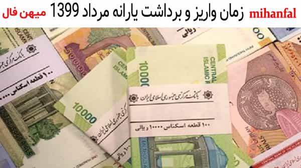 اعلام زمان واریز و برداشت یارانه نقدی مرداد ماه 99