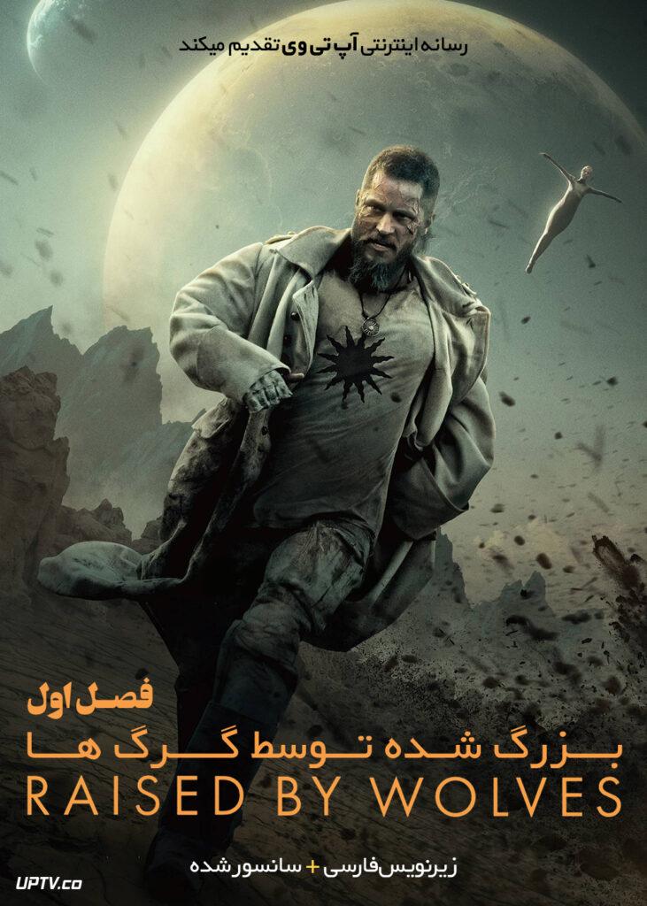 دانلود سریال Raised by Wolves بزرگ شده توسط گرگ ها فصل اول