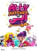دانلود انیمیشن ابی هچر Abby Hatcher با دوبله فارسی