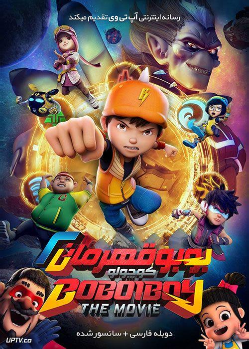 دانلود انیمیشن بوبو قهرمان کوچولو 2 BoBoiBoy Movie 2 2019 با دوبله فارسی