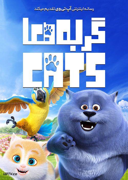 دانلود انیمیشن گربه ها Cats 2020 با دوبله فارسی