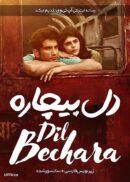 دانلود فیلم Dil Bechara 2020 دل بیچاره با زیرنویس فارسی