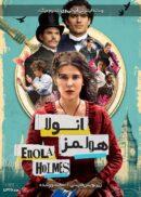 دانلود فیلم Enola Holmes 2020 انولا هولمز با زیرنویس فارسی