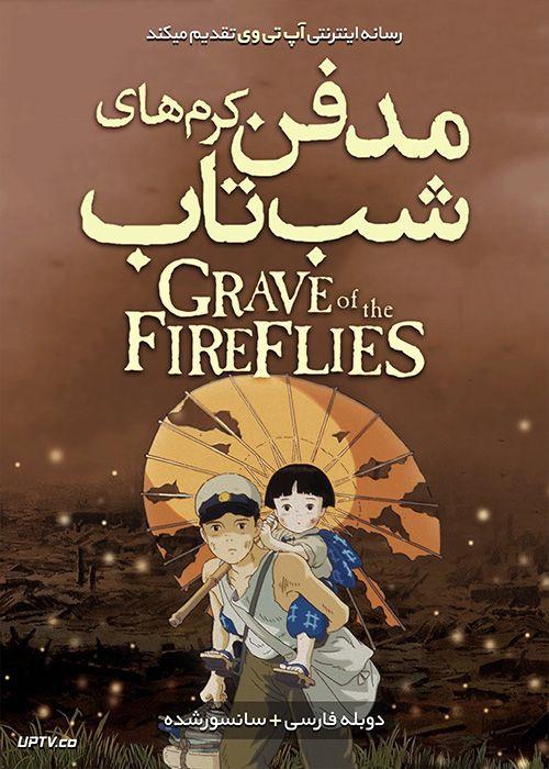 دانلود انیمیشن مدفن کرم های شب تاب Grave of the Fireflies 1988 با دوبله فارسی