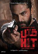 دانلود فیلم HIT 2020 واحد رسیدگی به قتل با زیرنویس فارسی