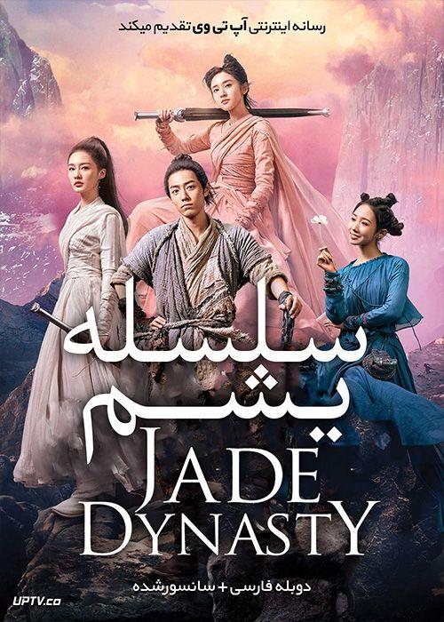 دانلود فیلم Jade Dynasty 2019 سلسه یشم با دوبله فارسی