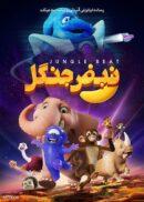 دانلود انیمیشن نبض جنگل Jungle Beat: The Movie 2020 با دوبله فارسی