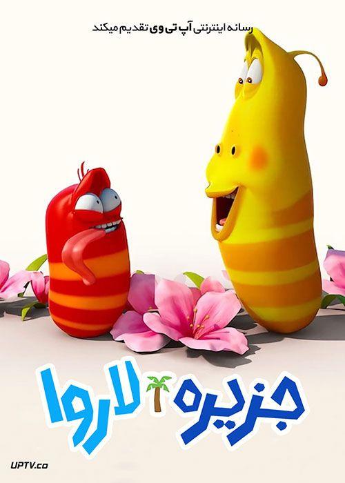 دانلود انیمیشن جزیره لاروا The Larva Island Movie 2020 با دوبله فارسی