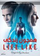 دانلود فیلم Life Like  2019  همچون زندگی با زیرنویس فارسی