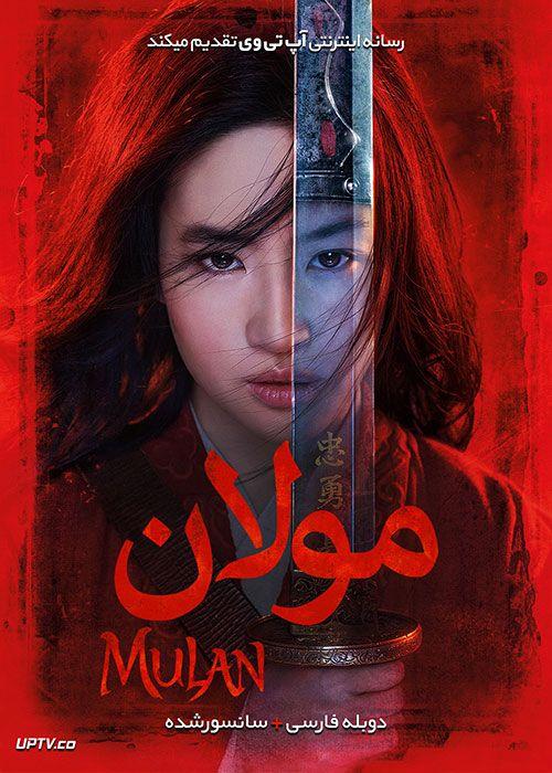 دانلود فیلم Mulan 2020 مولان با دوبله فارسی
