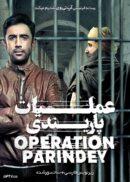 دانلود فیلم Operation Parindey 2020 عملیات پاریندی با زیرنویس فارسی
