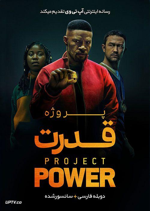 دانلود فیلم Project Power 2020 پروژه قدرت با دوبله فارسی