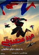 دانلود انیمیشن مرد عنکبوتی به درون دنیای عنکبوتی Spider Man Into the Spider Verse 2018 دوبله فارسی