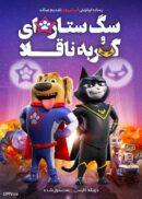 دانلود انیمیشن  سگ ستاره ای و گربه ناقلاStarDog and TurboCat 2019 با دوبله فارسی