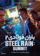 دانلود فیلم Steel Rain 2020 باران فولادی 2 با زیرنویس فارسی