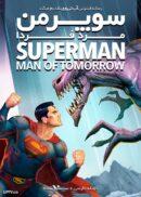 دانلود انیمیشن سوپرمن مرد فردا Superman Man of Tomorrow 2020 با دوبله فارسی