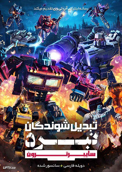 دانلود انیمیشن تبدیل شوندگان نبرد سایبرترون Transformers: War for Cybertron Trilogy با دوبله فارسی