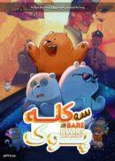 دانلود انیمیشن سه کله پوک We Bare Bears The Movie 2020 با دوبله فارسی