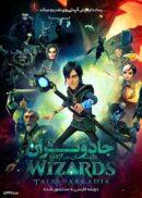 دانلود انیمیشن جادوگران داستان های آرکادیا Wizards Tales of Arcadia با دوبله فارسی