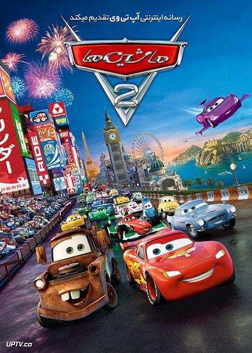 دانلود انیمیشن ماشین ها 2 Cars 2 2011 با دوبله فارسی