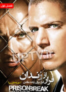 دانلود سریال فرار از زندان Prison break دوبله فارسی