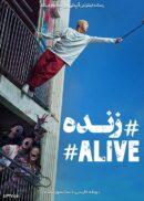 دانلود فیلم #Alive 2020 هشتگ زنده با دوبله فارسی