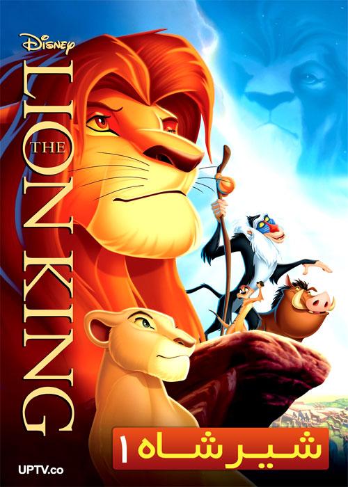 دانلود انیمیشن شیرشاه The Lion King 1994 با دوبله فارسی