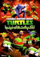 دانلود انیمیشن لاک پشت های نینجا سونامی با دوبله فارسی