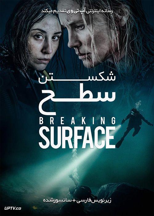 دانلود فیلم Breaking Surface 2020 شکستن سطح با زیرنویس فارسی