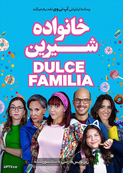 دانلود فیلم Dulce Familia 2019 خانواده شیرین با زیرنویس فارسی