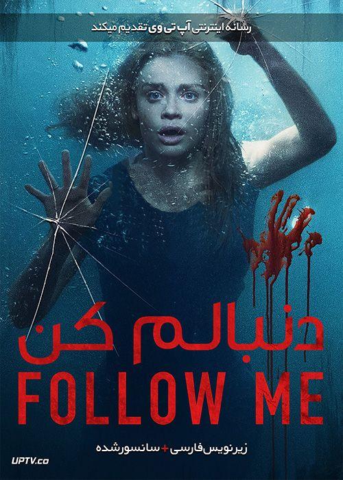 دانلود فیلم Follow Me 2020 دنبالم بیا با زیرنویس فارسی