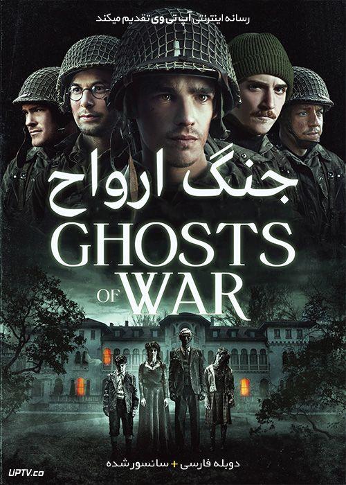 دانلود فیلم Ghosts of War 2020 جنگ ارواح با دوبله فارسی