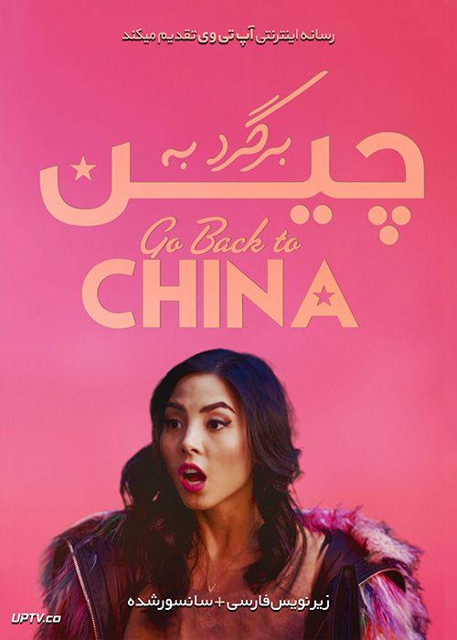 دانلود فیلم Go Backto China 2019 برگرد به چین با زیرنویس فارسی