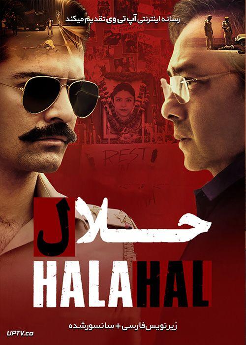 دانلود فیلمHalahal 2020 حلال با زیرنویس فارسی