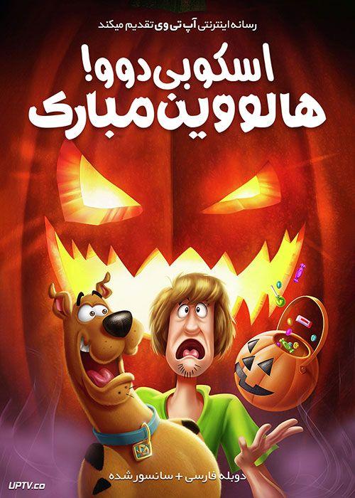 دانلود انیمیشن هالووین مبارک اسکوبی دو Happy Halloween Scooby Doo! 2020 با دوبله فارسی