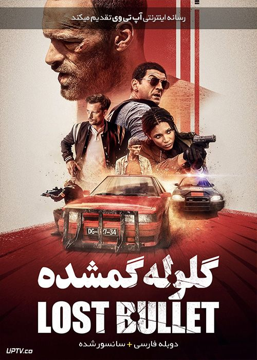 دانلود فیلم Lost Bullet 2020 گلوله گم شده با دوبله فارسی