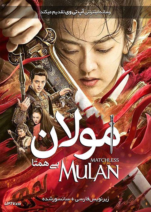 دانلود فیلمMatchless Mulan2020 مولان بی همتا با زیرنویس فارسی